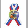Значки выпускнику начальной школы - Значок для Первой учительницы с лентой