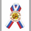 Значки выпускнику детского сада - Значок для Воспитательницы детского сада с лентой