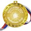 Медали на заказ для Выпускников Детского сада. - Медали на заказ для Выпускников детского сада, именные (Б - 81)