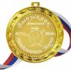 Медали на заказ для Выпускников Детского сада. - Медали на заказ для Выпускников детского сада, именные (Б - 5824)
