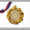 Медали на заказ для Выпускников Детского сада. - Медаль на заказ - Выпускник детского сада, именная (1 - 5827)