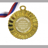 Медали на заказ для Выпускников Детского сада. - Медаль на заказ - Выпускник детского сада, именная (3 - 5827)