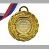Медали на заказ для Выпускников Детского сада. - Медаль на заказ - Выпускник детского сада, именная (5 - 5827)