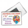 Магниты для Первоклассников - Магниты для Первоклассников на заказ (018)