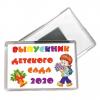 Магниты для выпускников детского сада - Магниты - Выпускник детского сада 2021г