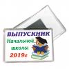 Магниты для выпускников начальной школы - Магниты - выпускник начальной школы 2022г (019)