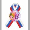 8 марта - Значки с ленточкой - С 8 марта (16)