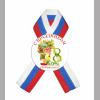 8 марта - Значки с ленточкой - С 8 марта (17)