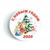 Новый год - Значки - С Новым годом 2022 (18)