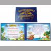 Дипломы для выпускников детского сада - Дипломы на заказ для выпускников детского сада, именной (звери, синий)