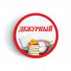 Разные  - Значки Дежурный (ЗН - 107)