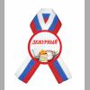 Разные  - Значки с лентой Дежурный (ЗН - 107)