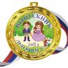 Медали для Выпускников детского сада - Цветные - Медали выпускникам детского сада 2022 - цветные (07)