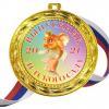 Медали для Выпускников детского сада - Цветные - Медали для Выпускников детского сада 2022 - цветные (26)