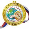 Медали для Выпускников начальной школы, цветные - Медали выпускникам начальной школы 2022  - цветные (05)