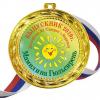 Медали для Выпускников детского сада - именные, цветные - Медали для Выпускников детского сада - именные, цветные (39)