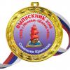 Медали для Выпускников на заказ, цветные - Медали на заказ для выпускников (38)