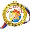 Медали для ПЕРВОКЛАССНИКОВ - цветные, ПРЕМИУМ - Медали для Первоклассников 2021г (Б-23)