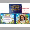 Дипломы для выпускников детского сада - Дипломы на заказ для выпускников детского сада с индивидуальным фото ребенка (Синий)