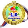 Медали для ПЕРВОКЛАССНИКОВ - цветные, ПРЕМИУМ - Медали Именные для Первоклассников - на заказ (Б-45)