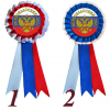 Розетки для Первоклассников - Значок-розетка Первокласснику 2021г - триколор (049г с белым)